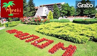 За 22 Септември в Сърбия! 2 нощувки със закуски и вечери в Пролом баня, плюс транспорт и посещение на Пирот и Ниш