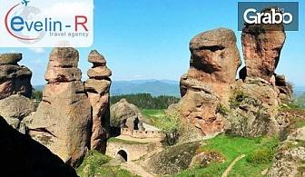 За 22 Септември до Враца, Козлодуй, Видин, Белоградчишките скали и пещерата Леденика! 2 нощувки със закуски и транспорт