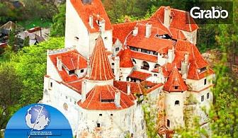 Септемврийска екскурзия до Букурещ и фестивала в Синая! 2 нощувки със закуски, плюс транспорт и възможност за бирфест