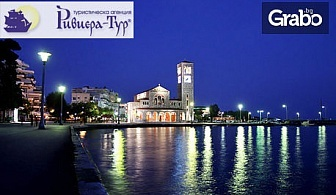 Септемврийска екскурзия до Солун и Паралия Катерини! 2 нощувки със закуски и вечери, плюс транспорт