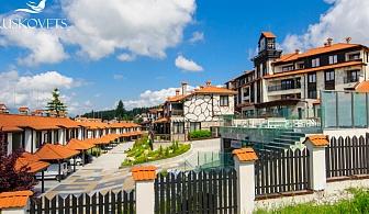 Септемврийска СПА почивка с минерална вода в Добринище. Нощувка със закуска в апартамент от Русковец Резорт****