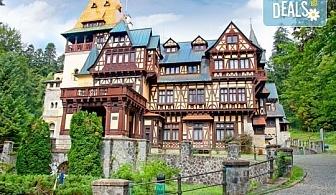 Септемврийски празници в Букурещ и Трансилвания, Румъния! 2 нощувки със закуски в хотел 3* в Синая, транспорт от Плевен, посещение на Бран, Брашов и замъците Пелеш и Пелишор!