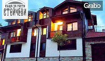 Септемврийски празници в Добринище! 3 нощувки със закуски и вечери, плюс джакузи и парна баня