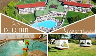 Септемврийски празници за ДВАМА с МИНЕРАЛЕН басейн и СПА! 3 нощувки със закуски + дегустация на вина от хотел Белчин Гардън****
