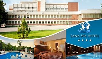 Септемврийски празници в Хисаря! Басейн и СПА с МИНЕРАЛНА ВОДА + 3 нощувки, 3 закуски и 2 вечери + DJ парти в хотел Сана СПА****.