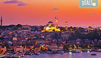 Септемврийски празници в Истанбул и Одрин! 3 нощувки със закуски в хотел 3*, транспорт, програма в Одрин и възможност за посещение на МОЛ ЕМААР и Пеещите фонтани