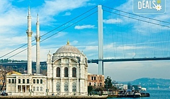 Септемврийски празници в Истанбул и Одрин! 2 нощувки и закуски, транспорт и водач от Глобус Турс