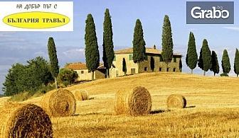 Септемврийски празници в Италия! Екскурзия до Венеция, Флоренция, Сиена, Пиза, Болоня и Верона с 4 нощувки със закуски и транспорт
