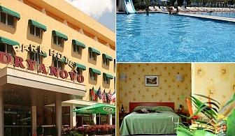 Септемврийски празници в парк хотел Дряново! 1,2 или 3 нощувки на човек със закуски и вечери + релакс пакет