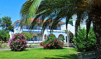 Септемврийски празници на 50м. от плажа в Геракини, п-ов Ситония, Гърция! Екскурзия с транспорт, 2 нощувки със закуски + чадър и шезлонг за плажа от хотел Sithonia Village