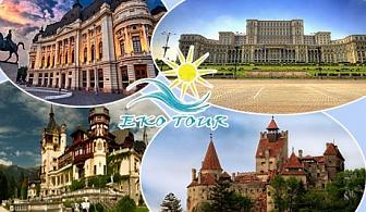 Септемврийски празници в Румъния - Букурещ, Синая, Бран  и  Брашов. Транспорт + нощувка със закуска от Еко Тур Къмпани.
