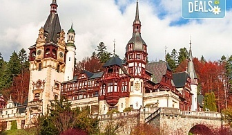 Септемврийски празници в Синая, Брашов и Букурещ! Екскурзия с 2 нощувки със закуски в Royal 3* в Пояна Брашов, транспорт, посещение на замъците Пелеш и Пелишор!