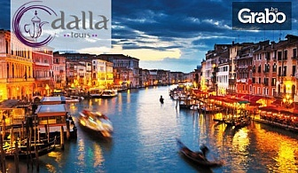 Септемврийски празници в Загреб и Верона! 3 нощувки със закуски, плюс транспорт и възможност за Милано и Венеция