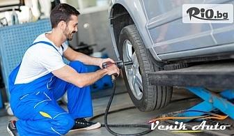Сезонна смяна на 4 броя гуми 13 и 14 цола на лек автомобил - демонтаж, монтаж и баланс, от Автосервиз ВеникАуто