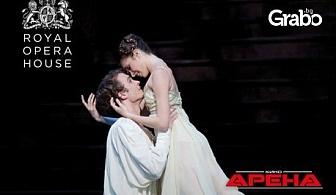 """Шедьовър на балета в Кино Арена! Гледайте """"Ромео и Жулиета""""от Кралската опера в Лондон - на 20 Юли"""