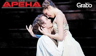 """Шедьовър на балета в Кино Арена! Гледайте """"Ромео и Жулиета""""от Кралската опера в Лондон - на 20 или 21 Юли"""