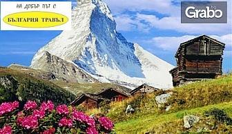 Шест дни в Италия и Швейцария! Екскурзия с 4 нощувки със закуски, плюс туристическа програма и транспорт