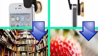 Широкоъгълен и макро обективи за GSM