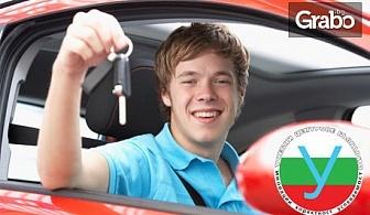 Шофьорски курс за категория А, В, С или С+Е