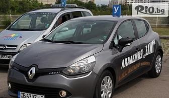 """Шофьорски курс за категория """"B"""" с 58% отстъпка от Автошкола към Академия за отличници """"Елит"""""""