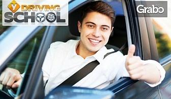 Шофьорски курс за категория В, плюс бонус - 2 допълнителни учебни часа по кормуване
