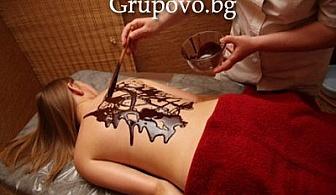 Шоколадов масаж на цяло тяло с продължителност 50 мин. и 60% отстъпка от процедура по избор само за 12 лв. от рехабилитационен център Алфа Медика