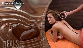 Шоколадов масаж на цяло тяло и зонотерапия за съвършен релакс за 13.50лв в KOSARA STYLE!