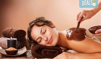 Шоколадова приказка! Шоколадов масаж на цяло тяло и зонотерапия на ръце и стъпала в Massage and therapy Freerun!