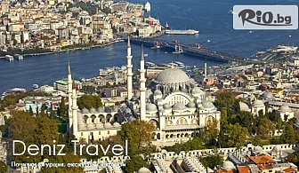 Шопинг екскурзия до Истанбул! 2 нощувки със закуси в хотел GLORIUS 4*, транспорт и екскурзовод, от Дениз Травел