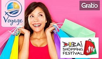На Шопинг фестивал в Дубай! 7 нощувки със закуски в Хотел Ibis Al Barsha***