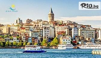 Шопинг фестивал в Истанбул! 2 нощувки със закуски + автобусен транспорт и екскурзовод, от Еко Тур Къмпани