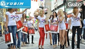 Шопинг фестивал през Юни в Истанбул! 2 нощувки със закуски и транспорт