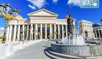 Шопинг и разходка за един ден в Скопие, Македония, с Глобус Турс! Транспорт, водач от агенцията и програма