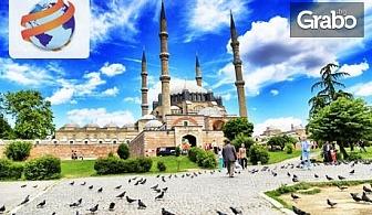 На шопинг в Турция! Еднодневна екскурзия до Одрин през Юли или Септември
