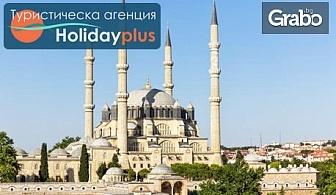 На шопинг в Турция през Ноември или Декември! Еднодневна екскурзия до Одрин и Лозенград