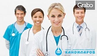 За щитовидната жлеза! Изследване на TSH, FT3, FT4, MAT и TAT