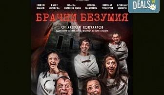 """Щура комедия с Милица Гладнишка! Гледайте """"Брачни безумия"""", на 12.05. събота от 19ч. в Театър """"Сълза и Смях"""", билет за един"""