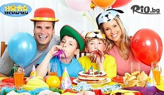Щуро забавление! Детски рожден ден - меню за 10 деца, аниматор, торта + рисунки на лице и много изненади, от Детски парти клуб Звездички