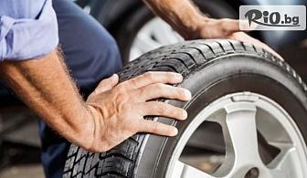 """Сигурност на пътя! Сезонна смяна на 4 броя гуми на лек автомобил + опция за съхранение """"Хотел за гуми"""", от Автокозметичен център Авто Макс"""