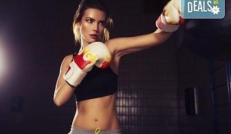 Сила и издръжливост! Пет тренировки по бокс и кикбокс за мъже, жени и деца на стадион Васил Левски в Боен клуб Левски!