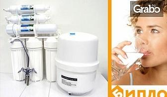 Система за пречистване на чешмяна вода с обратна осмоза - 6-степенна със супер лесна смяна на филтри