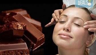 Сияйна и красива кожа! Регенерираща и антистрес терапия за лице с шоколад във VALERIE BEAUTY STUDIO