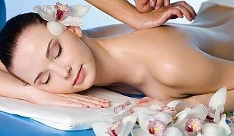 Скъп подарък за любимата жена! СПА ден с 5 висококласни терапии в ''Senses Massage & Recreation''!