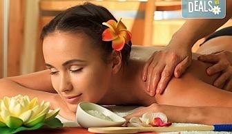 Скъп подарък за любимата жена! СПА ден с 5 висококласни терапии в Senses Massage & Recreation
