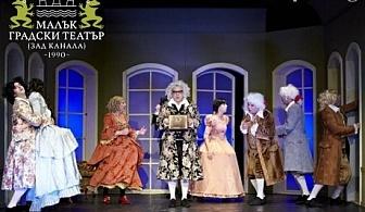 """""""Скъперникът"""" в Малък градски театър Зад Канала на 26.11 от 19:00 ч."""