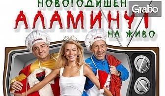 """Скеч-шоуто """"Аламинут""""гостува в Пловдив - само на 28 Ноември"""