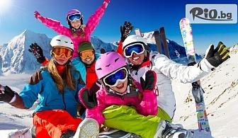 На ски в Банско! Еднодневен наем на ски или сноуборд оборудване за деца и възрастни + безплатен трансфер до лифта, от Ски училище Rize