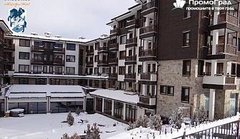 На ски в Банско, хотел St. George Ski & Spa. Нощувка (стандартна стая) със закуска и вечеря за 2-ма