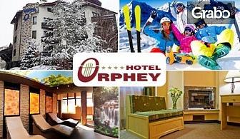 На ски в Банско до края на Февруари! Нощувка със закуска, обяд и вечеря с напитка, плюс релакс зона