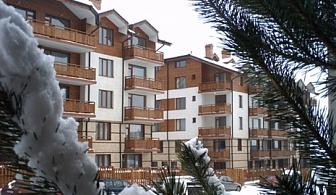 На ски в Банско - Нощувка на база All inclusive light за 2-ма в студио или двойна стая в Четирилистна детелина за 78 лв.